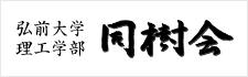 弘前大学理工学部 同樹会