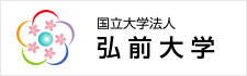 国立大学法人 弘前大学