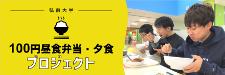 弘前大学100円昼食弁当・夕食プロジェクト