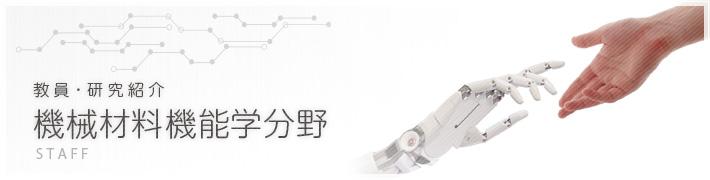 教員・研究紹介-機械材料機能学分野