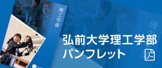 リンク:弘前大学理工学部パンフレット