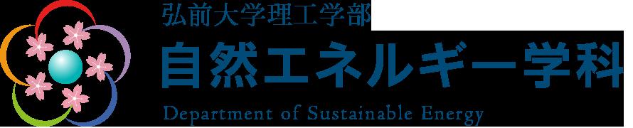 弘前大学理工学部 自然エネルギー学科