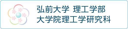 リンク:弘前大学理工学部