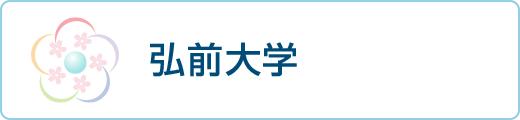 リンク:弘前大学